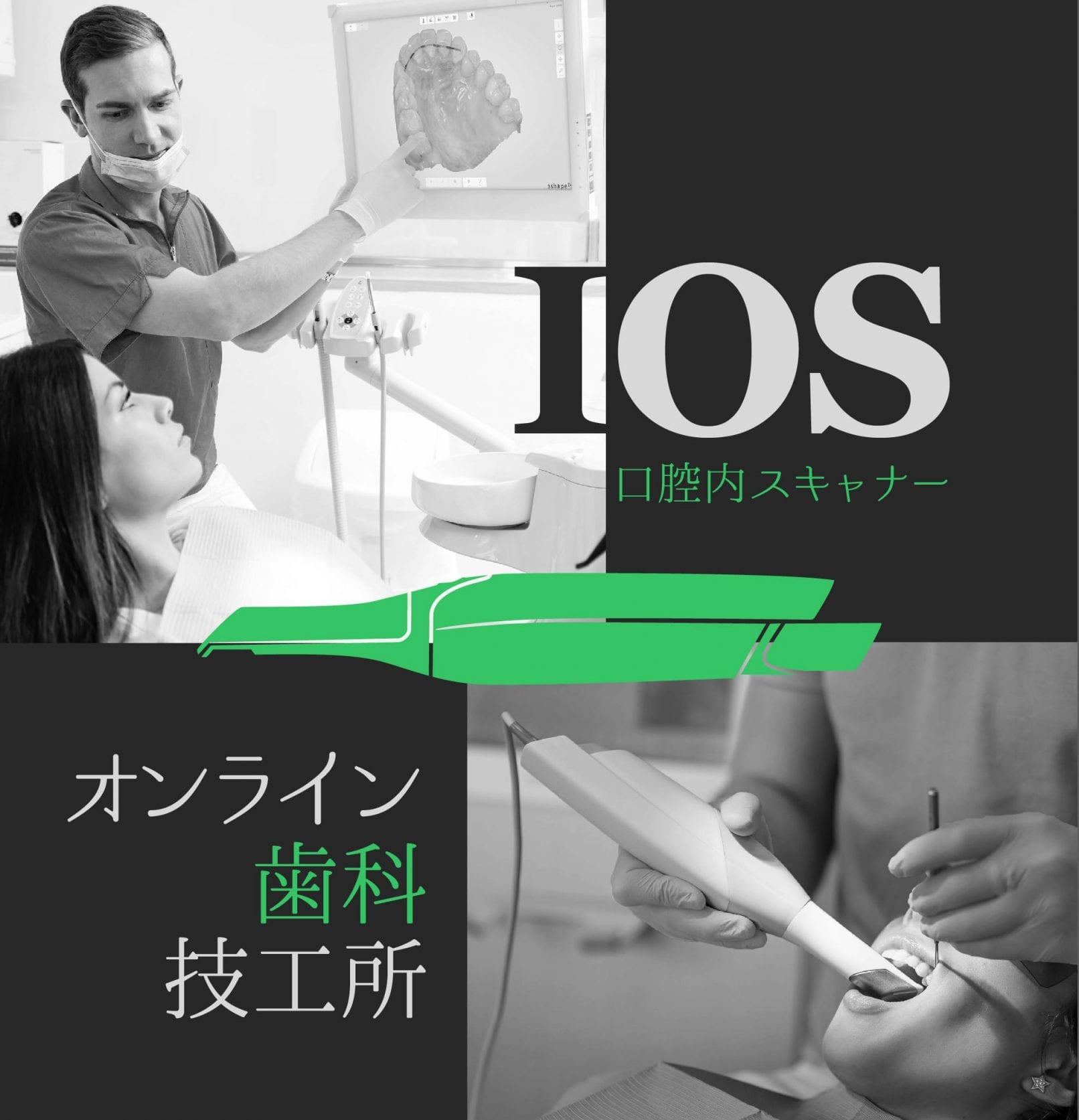 オンライン歯科技工所